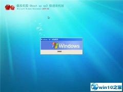 番茄花园 Ghost XP SP3 极速装机版 v2019.05