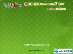 新萝卜家园 Ghost Win7 32位 旗舰装机版 v2019.05