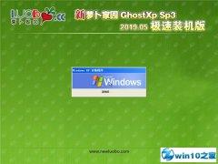 新萝卜家园 Ghost XP SP3 极速装机版 v2019.05