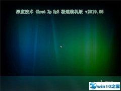 深度技术 Ghost Xp SP3 极速装机版 v2019.05