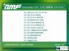 雨林木风 Ghost Win7 32位旗舰版 v2019.05