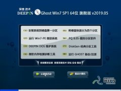 深度技术 Ghost Win7 64位旗舰版 v2019.05