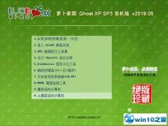 萝卜家园 Ghost XP SP3 装机版 v2019.05