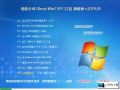 电脑公司 Ghost Win7 32位旗舰版 v2019.05