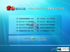 番茄花园 Ghost Win7 32位旗舰版 v2019.05