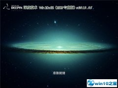 深度系统 Win10 x86(1809专业版)v2019.05