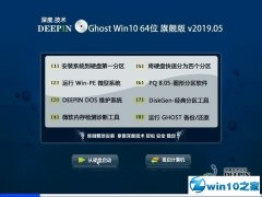 深度技术 Ghost Win10 64位 专业版 v2019.05