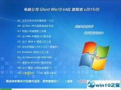 电脑公司 Ghost Win10 64位 专业版  v2019.05