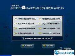 深度技术 Ghost Win10 32位 专业版 v2019.05