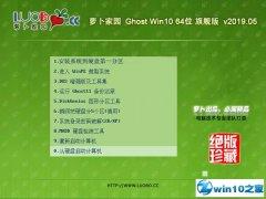 萝卜家园 Ghost Win10 64位 专业版  v2019.05