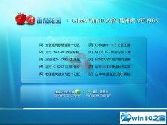 番茄花园 Ghost Win10 64位 纯净版 v2019.05