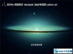 深度系统 Win10 x64(1809专业版)v2019.05