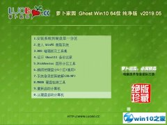 萝卜家园 Ghost Win10 64位 纯净版 v2019.05