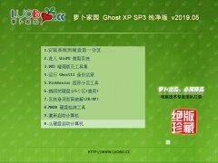 萝卜家园 Ghost XP SP3 纯净版 v2019.05