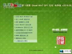 萝卜家园 Ghost Win7 32位纯净版 v2019.05