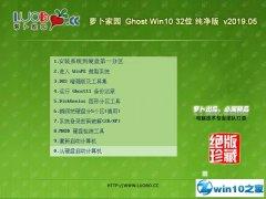 萝卜家园 Ghost Win10 32位 纯净版 v2019.05