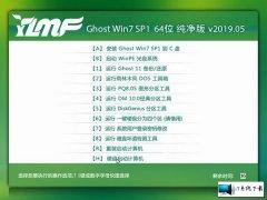雨林木风 Ghost Win7 64位纯净版 v2019.05