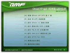 雨林木风 Ghost XP SP3 纯净版 v2019.05