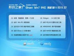 系统之家 Ghost Win7 64位 装机版 v2019.07