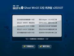 深度技术 Ghost Win10 32位 纯净版 v2019.07