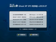 深度技术 Ghost XP SP3 纯净版 v2019.07