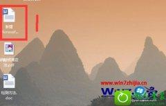 win10系统一个桌面上显示两个窗口的还原办法