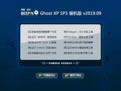 深度技术 Ghost XP SP3 装机版 v2019.09