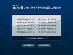 深度技术 Ghost Win7 64位 装机版 v2019.09