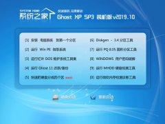 系统之家 windows xp暑假装机系统下载V2019.10