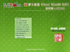 萝卜家园 ghost win10 64位家庭中文版v2019.10