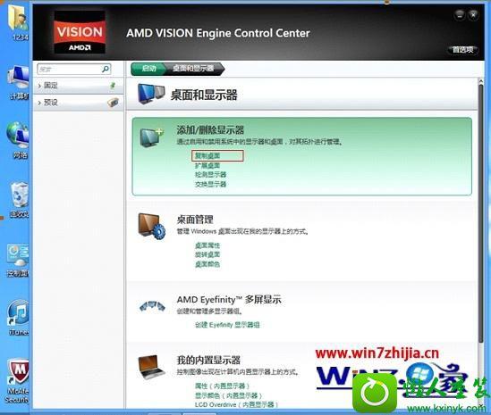 win10系统通过显卡控制台实现投影仪切换的操作方法