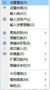 大神解答win7出现pinyinup.exe应用程序错误的问题?