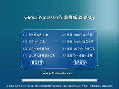 pc系统 Win10 64位 多驱动装机版 2020.01