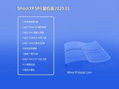 pc系统 Ghost WinXP 标准装机版 2020.01