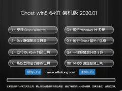 pc系统 Win8.1 特别装机版 2020.01(64位)