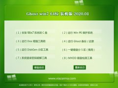 pc系统 Windows7  64位 安全2020新年元旦版