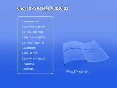 pc系统 WindowsXP 安全装机版 v2020.03