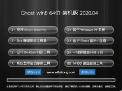 pc系统 Win8.1 Ghost 64位 好用装机版 v2020.04
