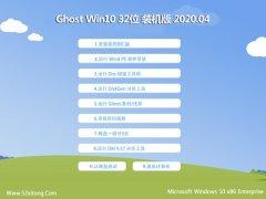 pc系统 Window10 32位 安全装机版 v2020.04
