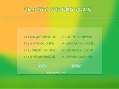 pc系统 Win7 Ghost 32位 超纯装机版 v2020.05