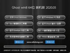 pc系统 Win8.1 极速装机版 v2020.05(64位)