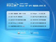 系统之家Windows xp 官网装机版 2020.05