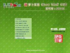 萝卜家园Win7 清爽装机版64位 2020.06
