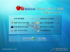 番茄花园Windows7 32位 办公2021元旦装机版