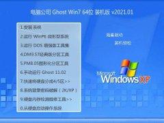 电脑公司Ghost Win7 64位 增强2021元旦装机版