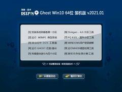 深度技术Ghost Win10 64位 老机2021元旦装机版