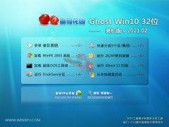 番茄花园Windows10 32位 极速装机版 2021.02
