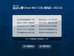 深度技术Win7 32位 绿色装机版 2021.02