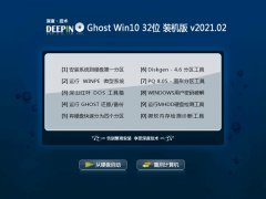 深度技术Ghost Win10 32位 大神装机版 2021.02