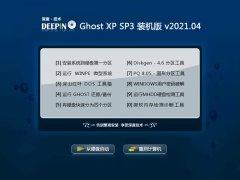 深度技术Windows xp 纯净装机版 2021.04